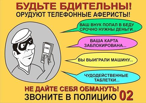 Осторожно! Телефонные мошенники!