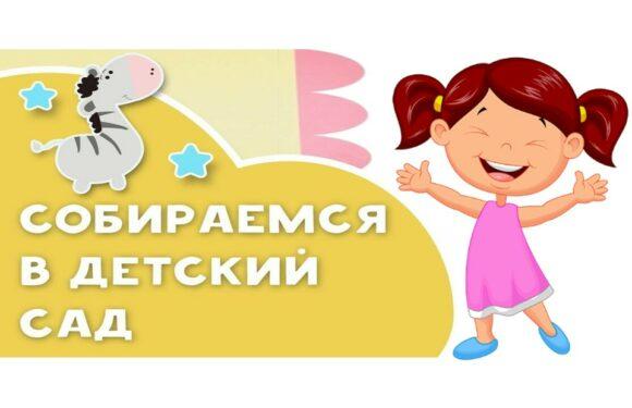 Скоро в детский сад!